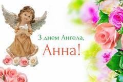 3 августа обладательницы имени Анна отмечают свой День ангела
