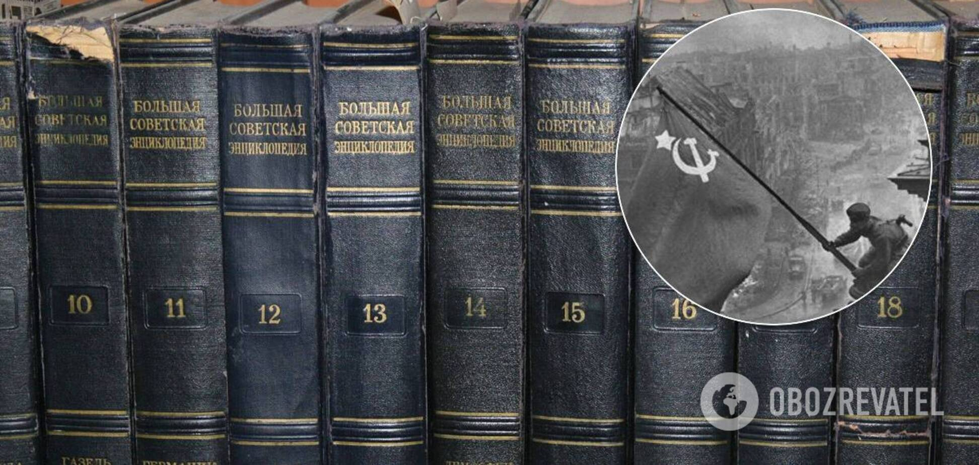 В СРСР переписували історію