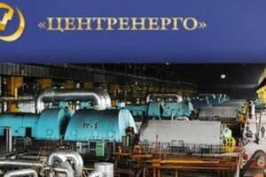Нацполиция начала расследование в отношении 'Центрэнерго' (фото: privatization.gov.ua)