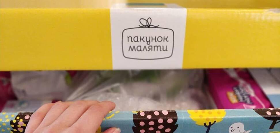 Вместо 'пакетов малыша' украинцам будут выплачивать 5 тысяч гривен