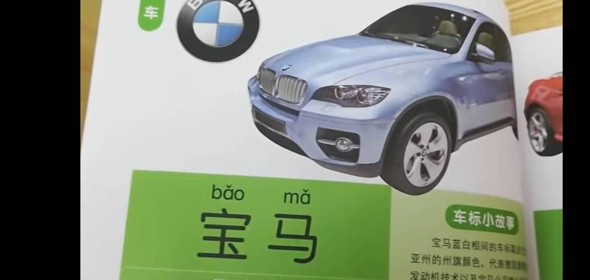 Послухайте, як автомобільні марки звучать китайською мовою