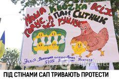Під стінами САП тривають протести