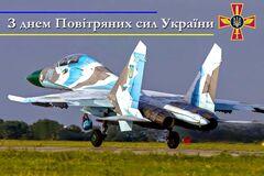 День Повітряних сил Збройних сил України відзначається щорічно в першу неділю серпня