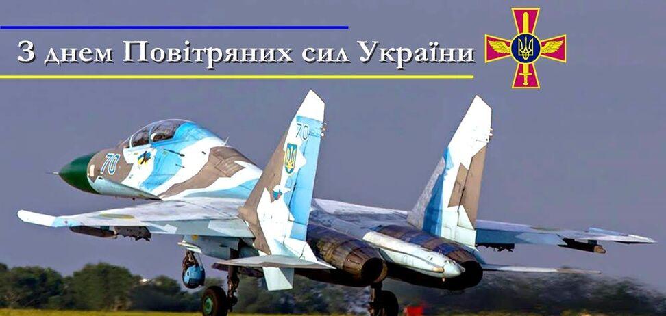 День Воздушных сил Вооруженных сил Украины отмечается ежегодно в первое воскресенье августа