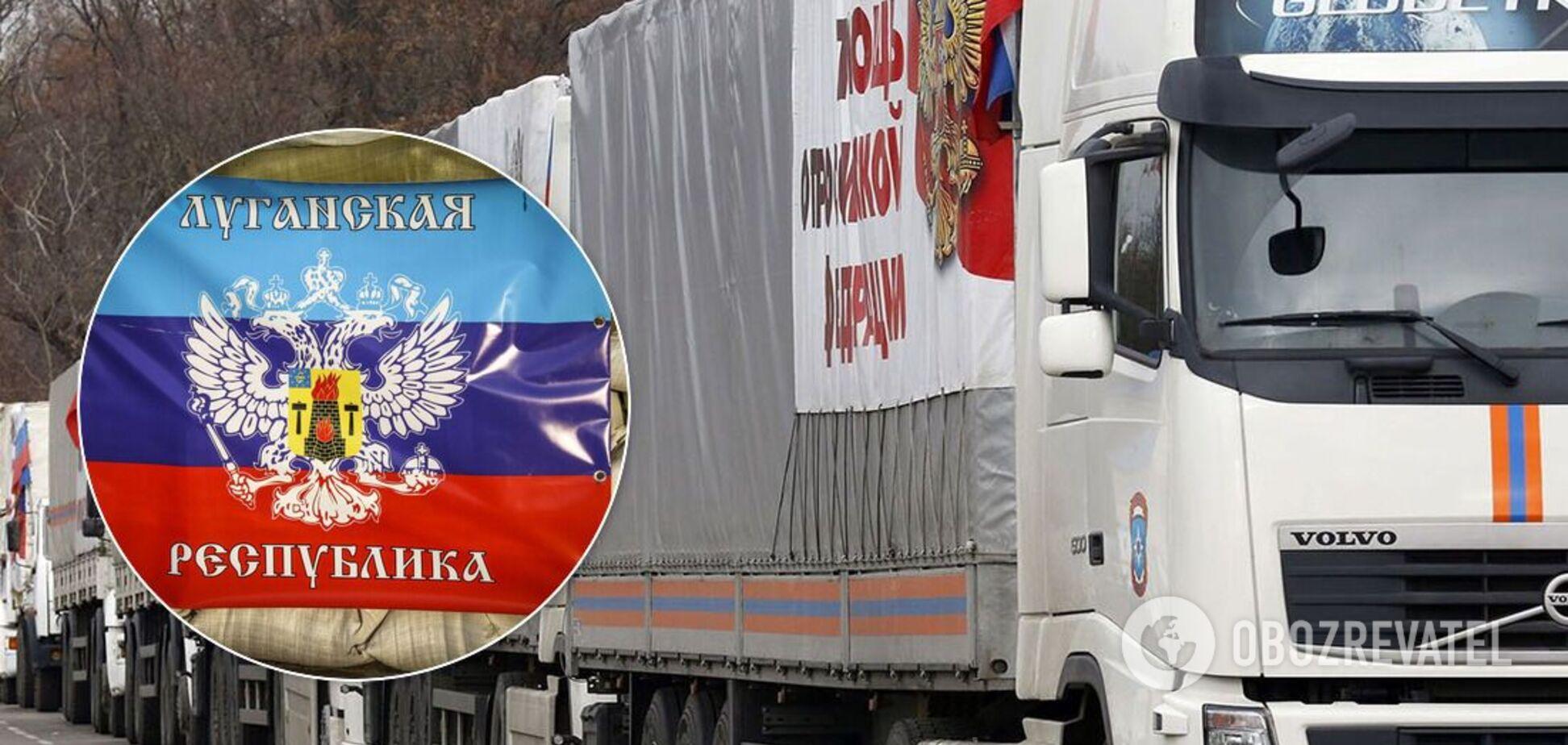 Росія відправила 'гумконвой' в окуповані Луганськ і Донецьк