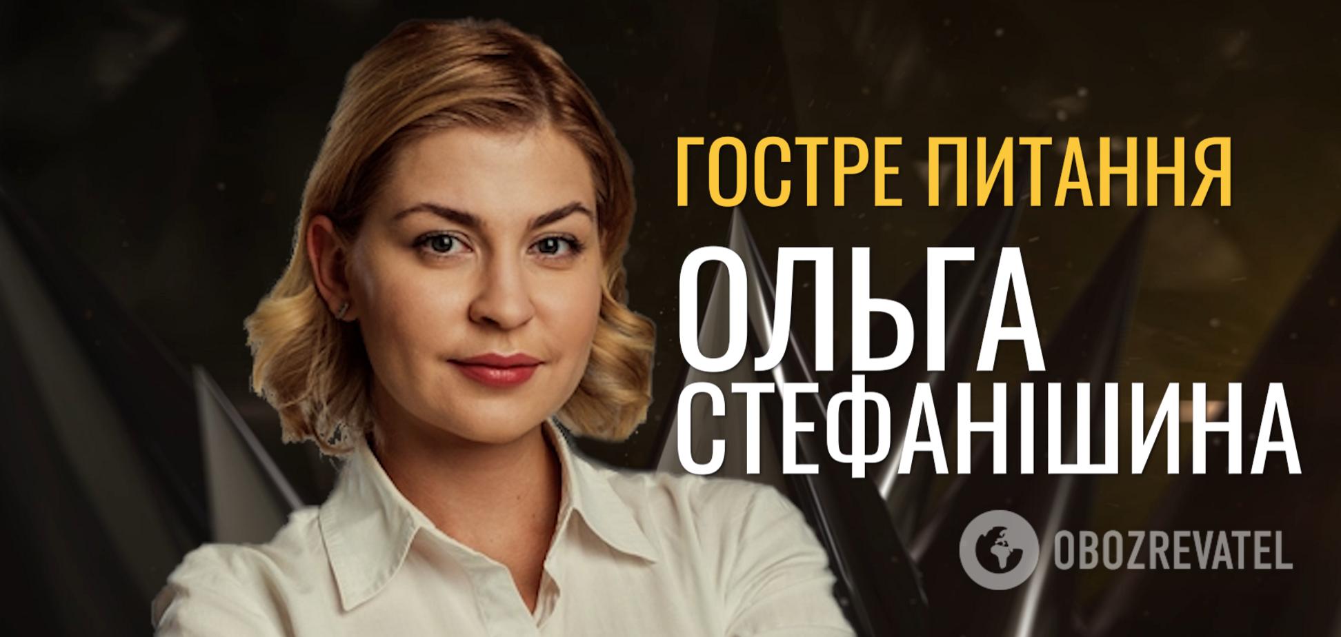 Ольга Стефанішина | Гостре питання