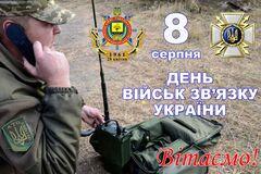 День войск связи ВСУ отмечается 8 августа