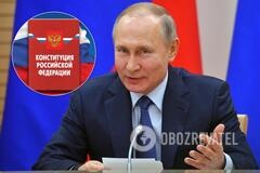 У Росії набули чинності поправки до конституції: Путіну обнулили термін і розширили владу