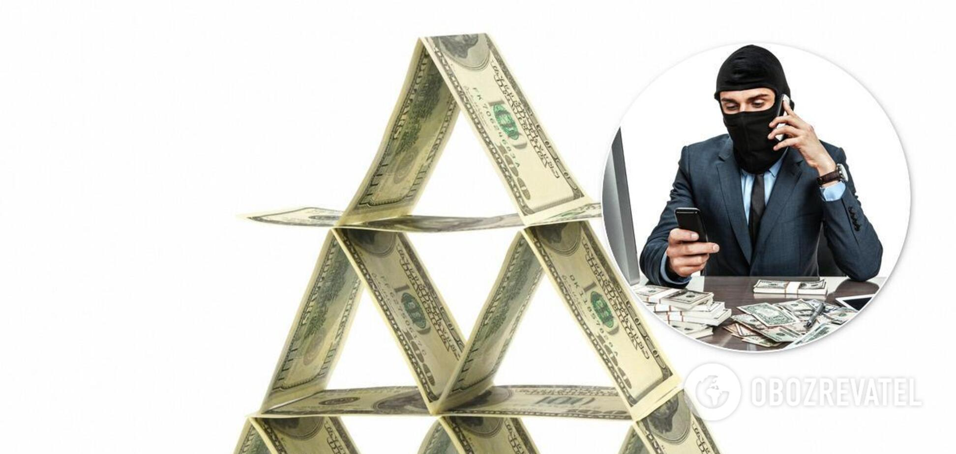 В Украине активизировались финансовые пирамиды: 7 признаков обмана
