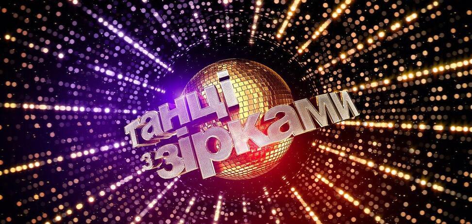 'Танці з зірками': стало известно имя первого судьи четвертого сезона шоу