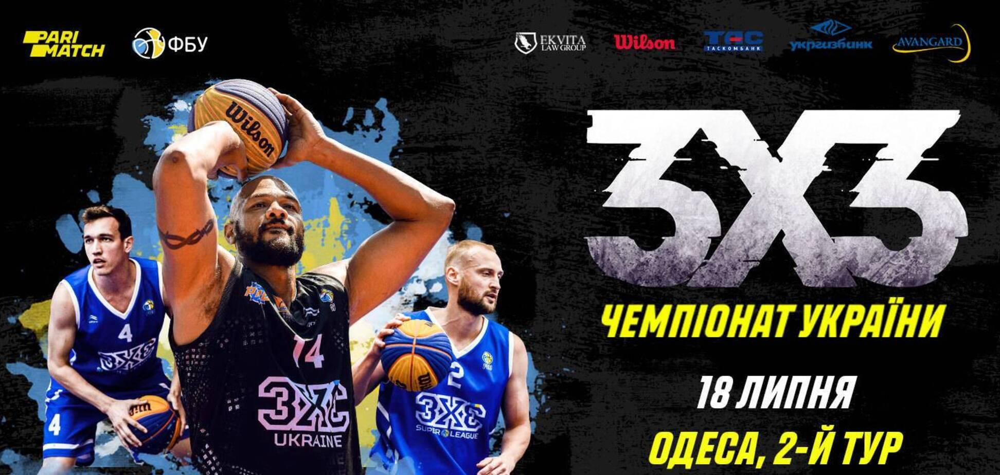 Чемпионат Украины по баскетболу 3х3