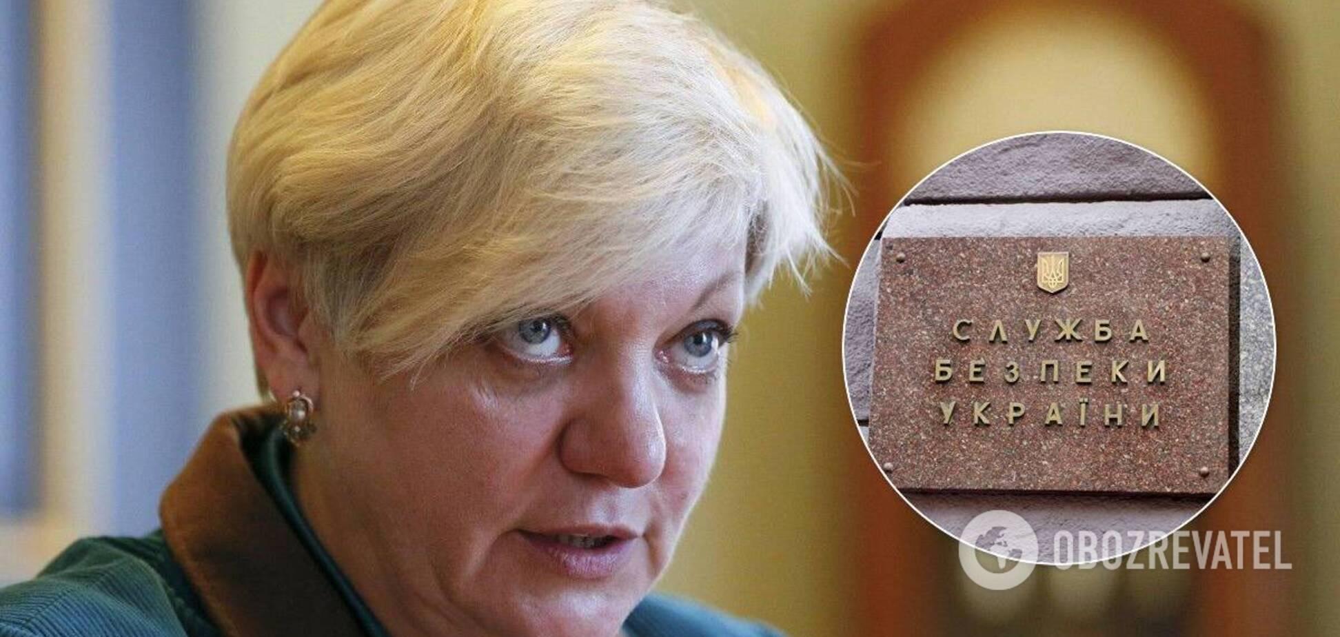 В СБУ отреагировали на заявление Гонтаревой