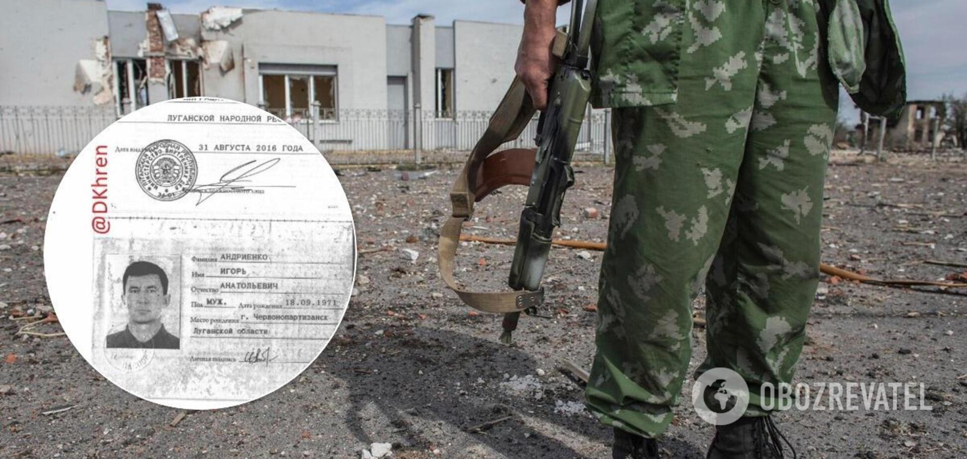 В сети показали личные данные террориста 'ЛНР'