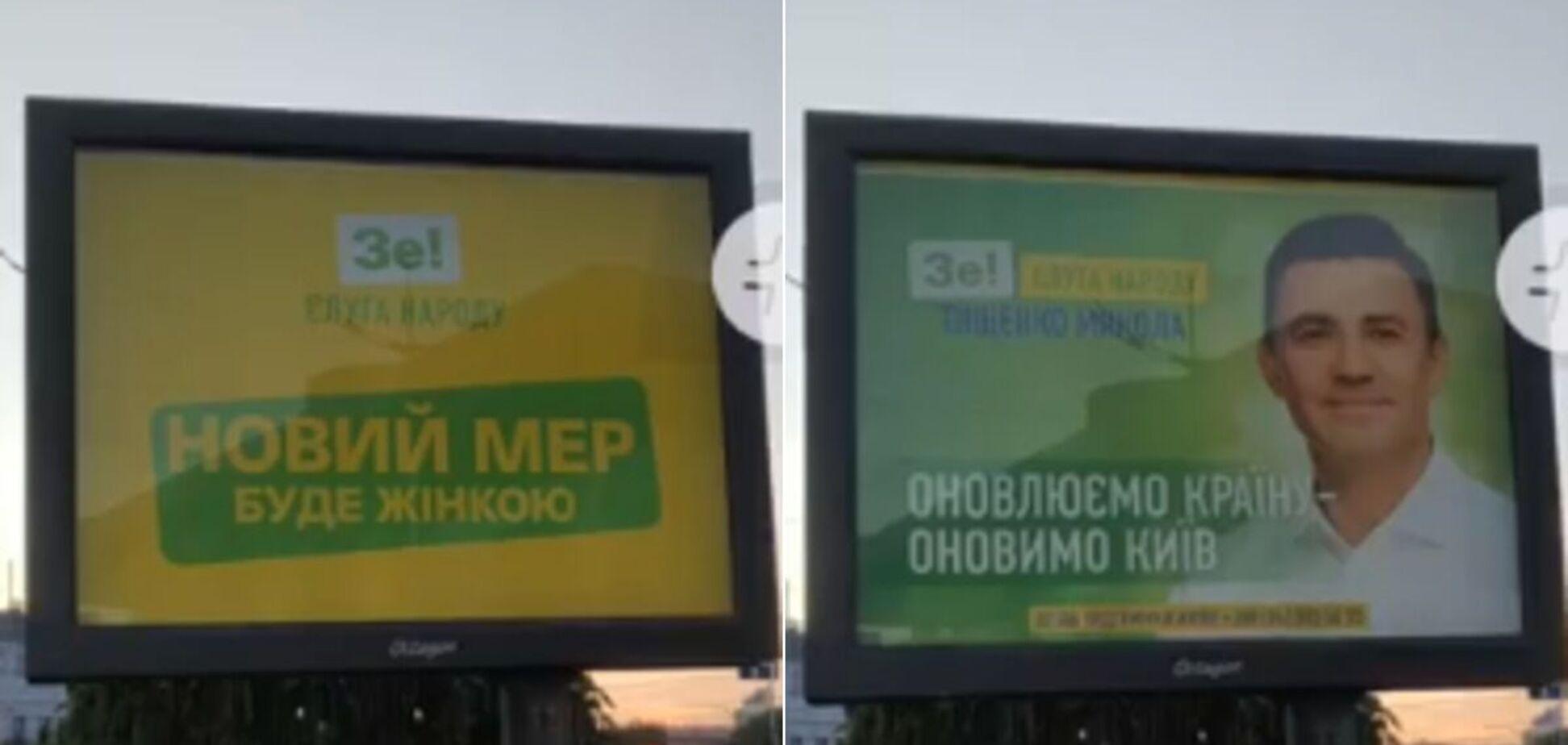 'Ляп' партії 'Слуга народу' перед виборами мера Києва