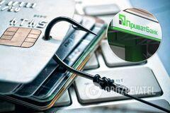 Мошенничество с банками