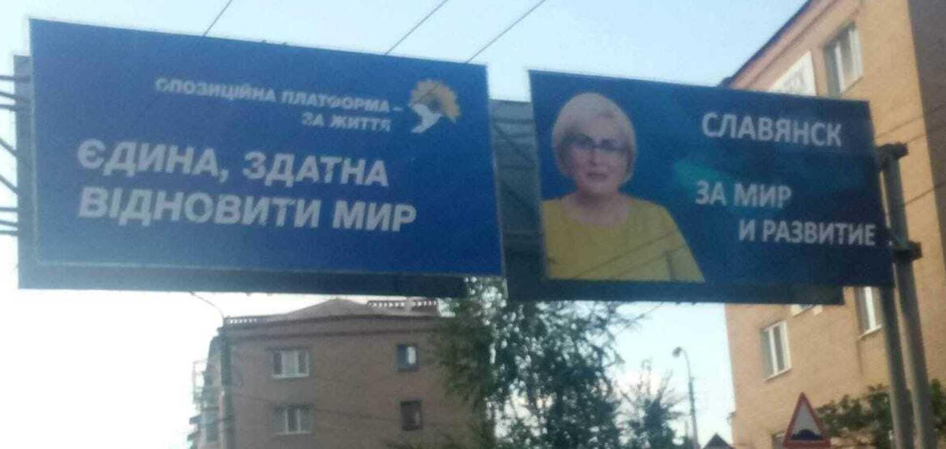 У Слов'янську помітили білборди із зображенням Нелі Штепи