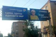 В Славянске заметили билборды с изображением Нели Штепы