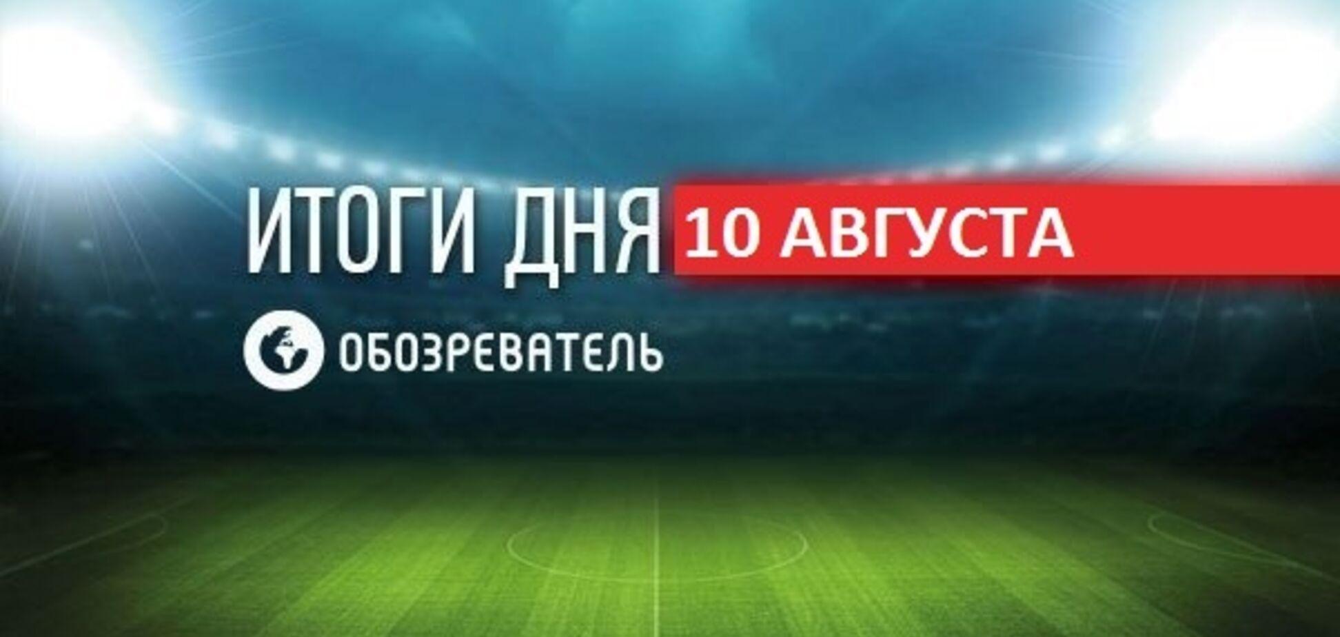 Футболіст збірної України заразився COVID-19: спортивні підсумки 10 серпня