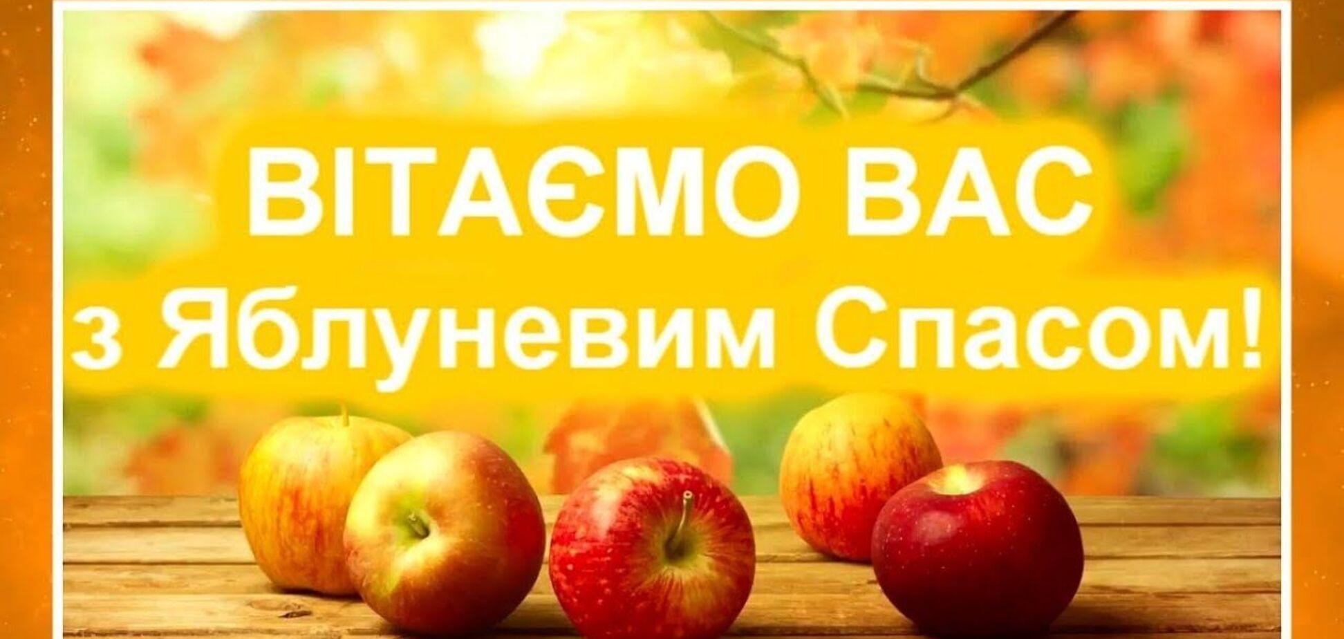 Яблочный Спас отмечается 19 августа