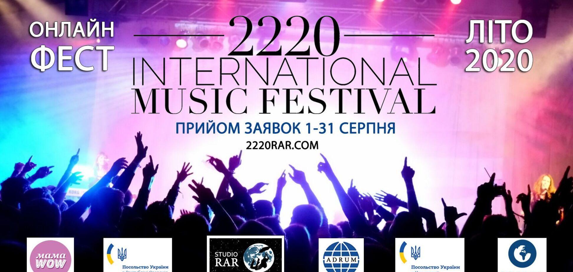 В августе-сентябре состоится 2220 INTERNATIONAL MUSIC FESTIVAL