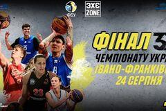 Финал чемпионата Украины 3х3 с грандиозным призовым фондом состоится в Ивано-Франковске