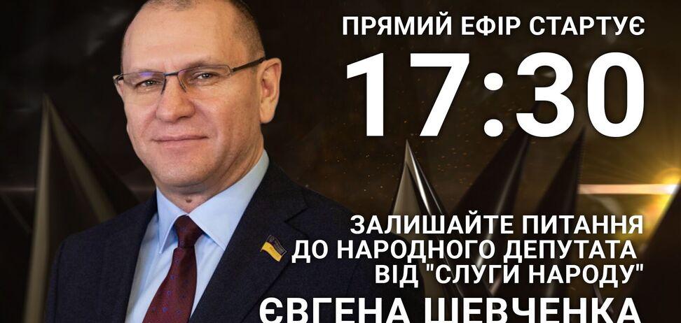 Євген Шевченко: поставте нардепу від 'Слуги народу' гостре питання