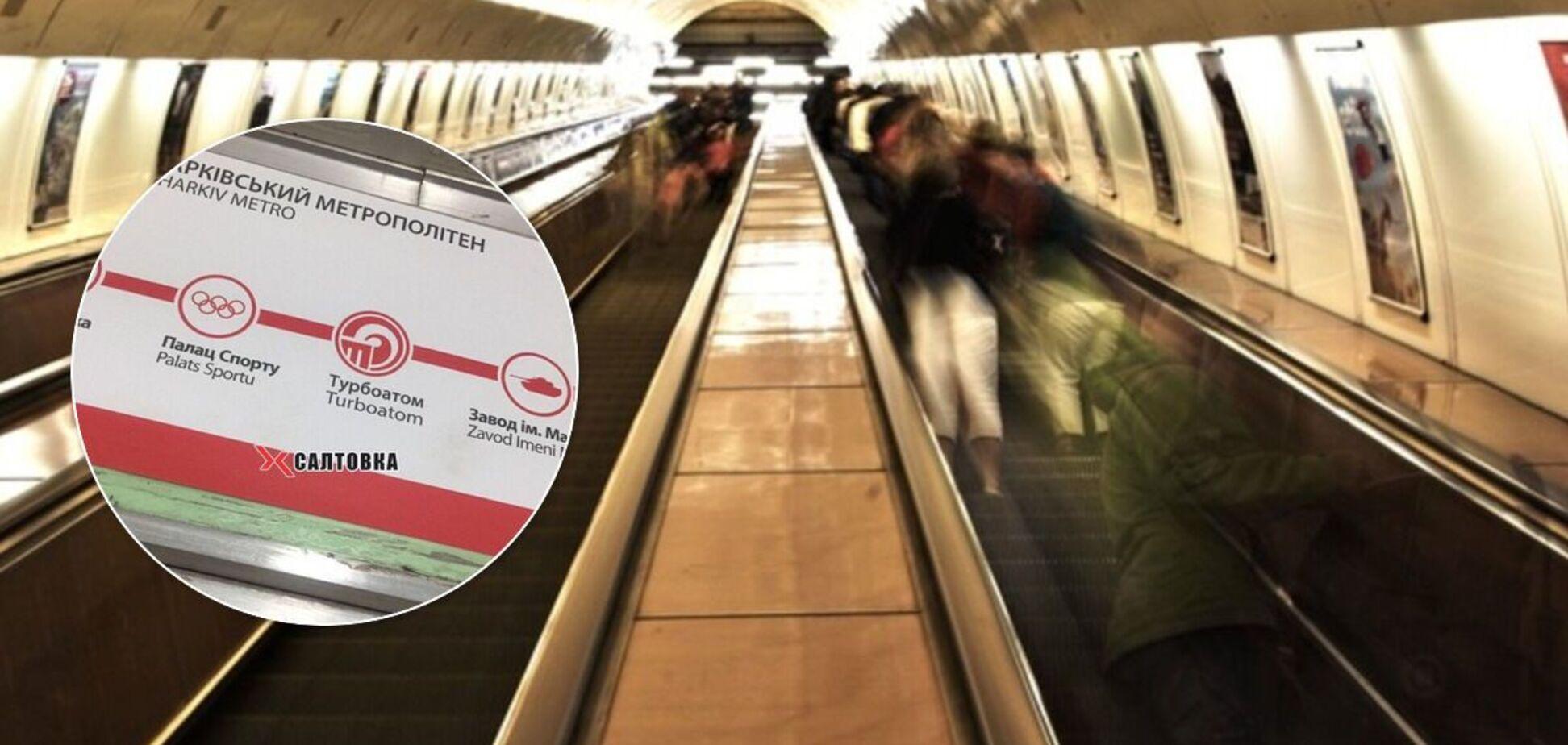 В Харькове переименовали станцию метро 'Московский проспект': как теперь называется
