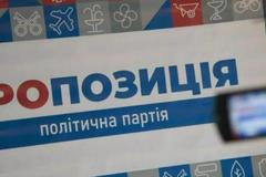 Партия 'Пропозиція' заявила о попытках фальсификации результатов выборов