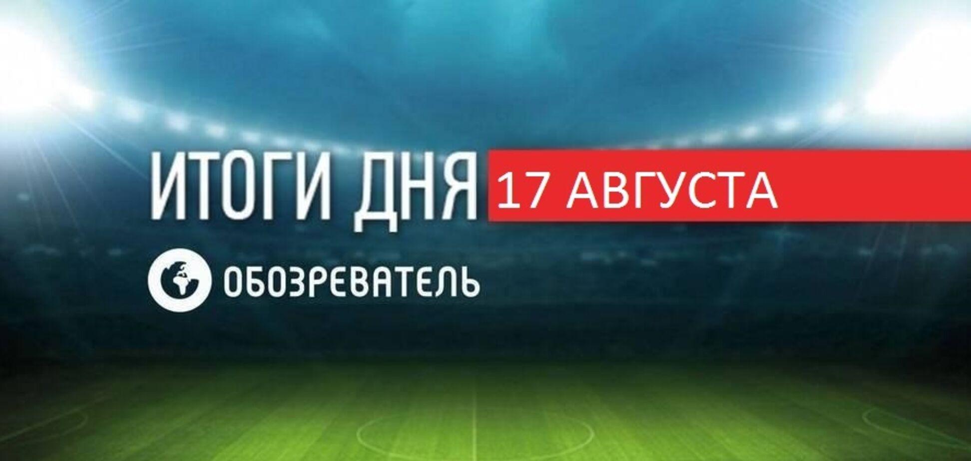 'Шахтар' пропустив п'ять голів від 'Інтера' і вилетів з ЛЄ: спортивні підсумки 17 серпня