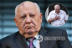 Горбачов і Лукашенко