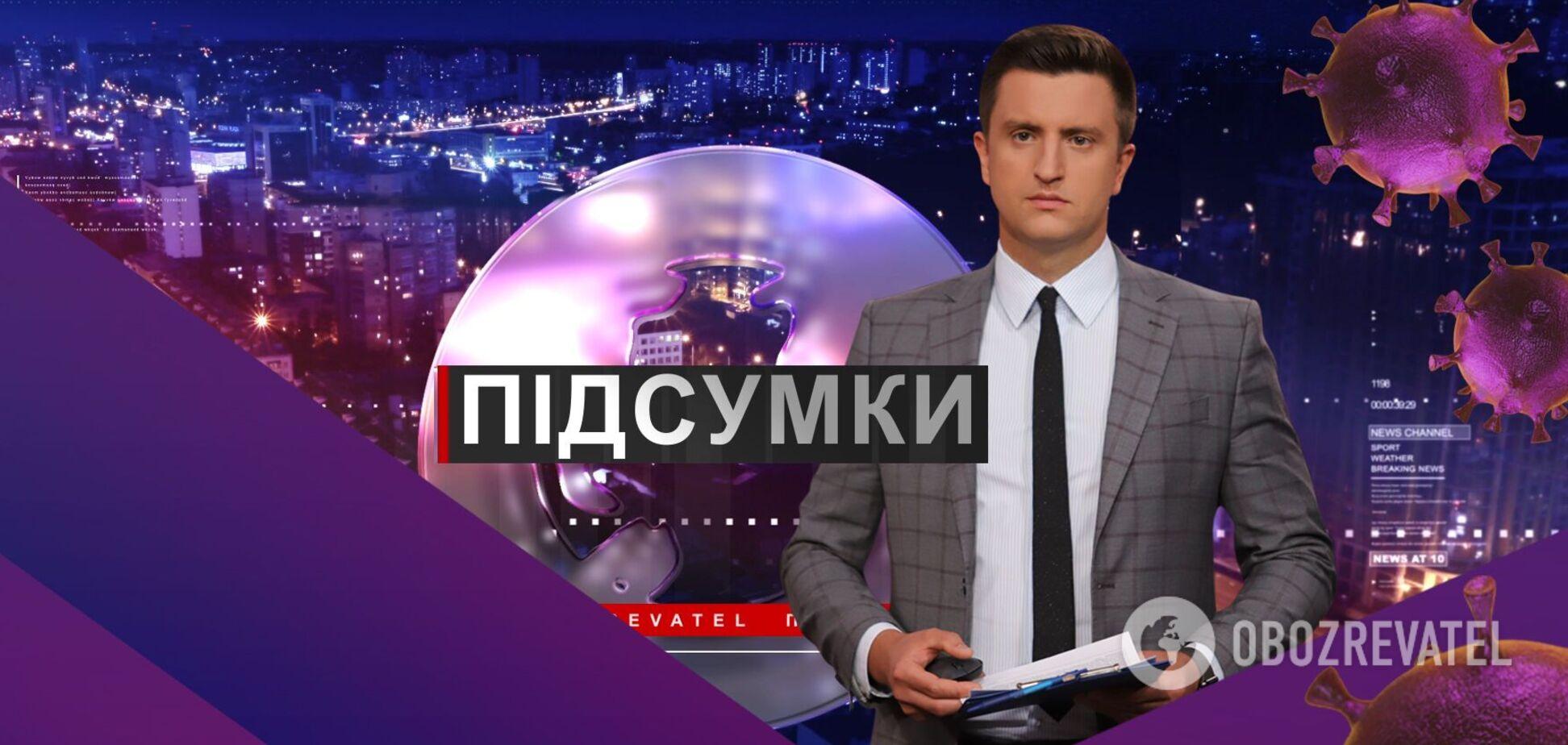 Підсумки дня з Вадимом Колодійчуком. Вівторок, 18 серпня