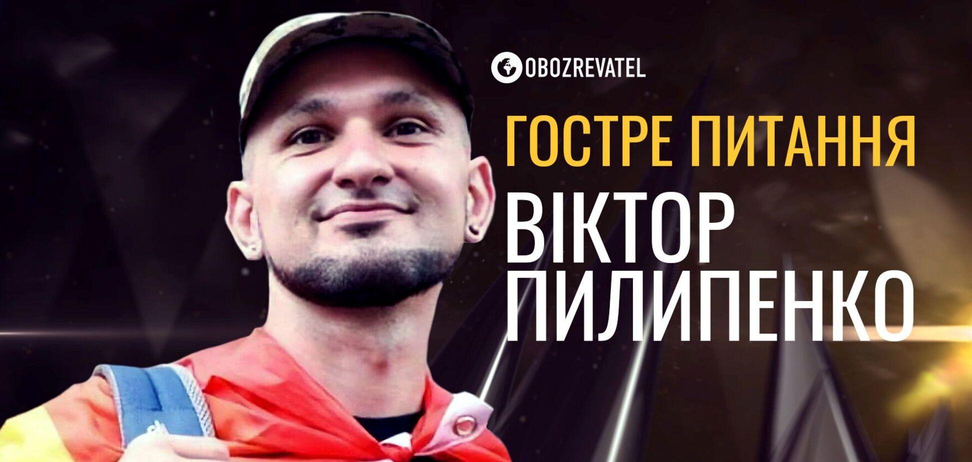 Гостре питання | Віктор Пилипенко