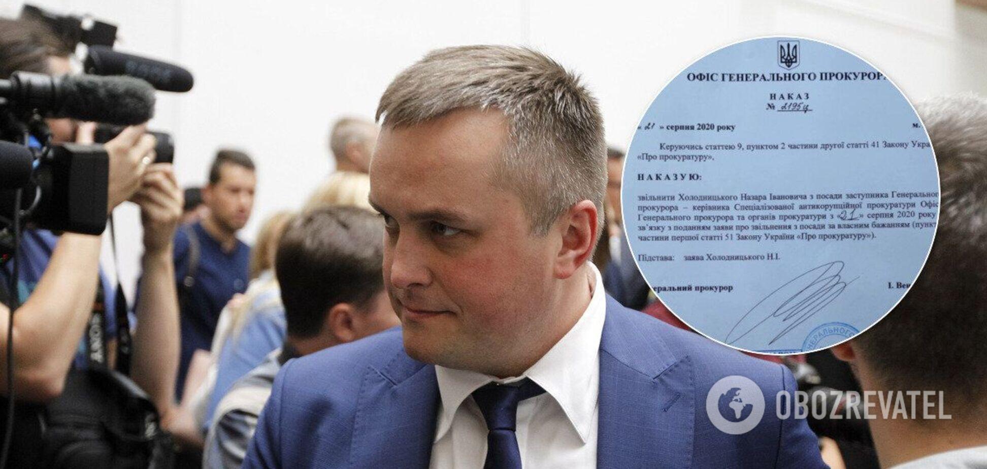 Назар Холодницький звільнився із САП