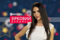 ЗIРКОВИЙ ДАЙДЖЕСТ №215 з Оленою Гомон