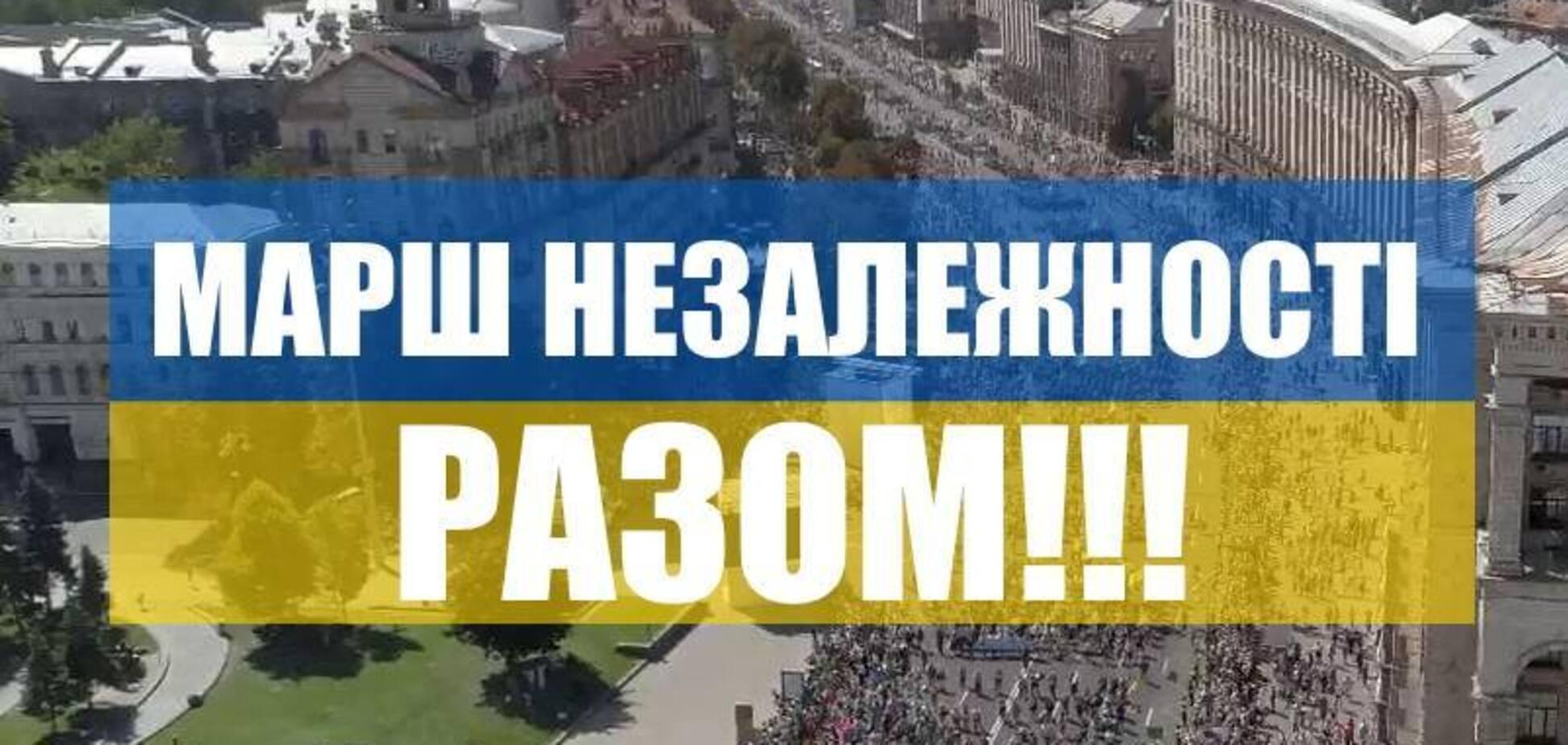 Марш Незалежності: ми не дозволимо принижувати волю десятків тисяч воїнів