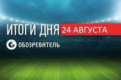 Зінченко одружився із Владою Седан: спортивні підсумки 24 серпня