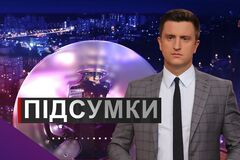 Підсумки дня з Вадимом Колодійчуком. Вівторок, 25 серпня