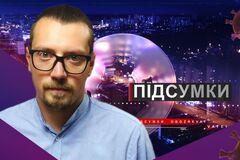Підсумки дня з Вадимом Колодійчуком. Середа, 26 серпня