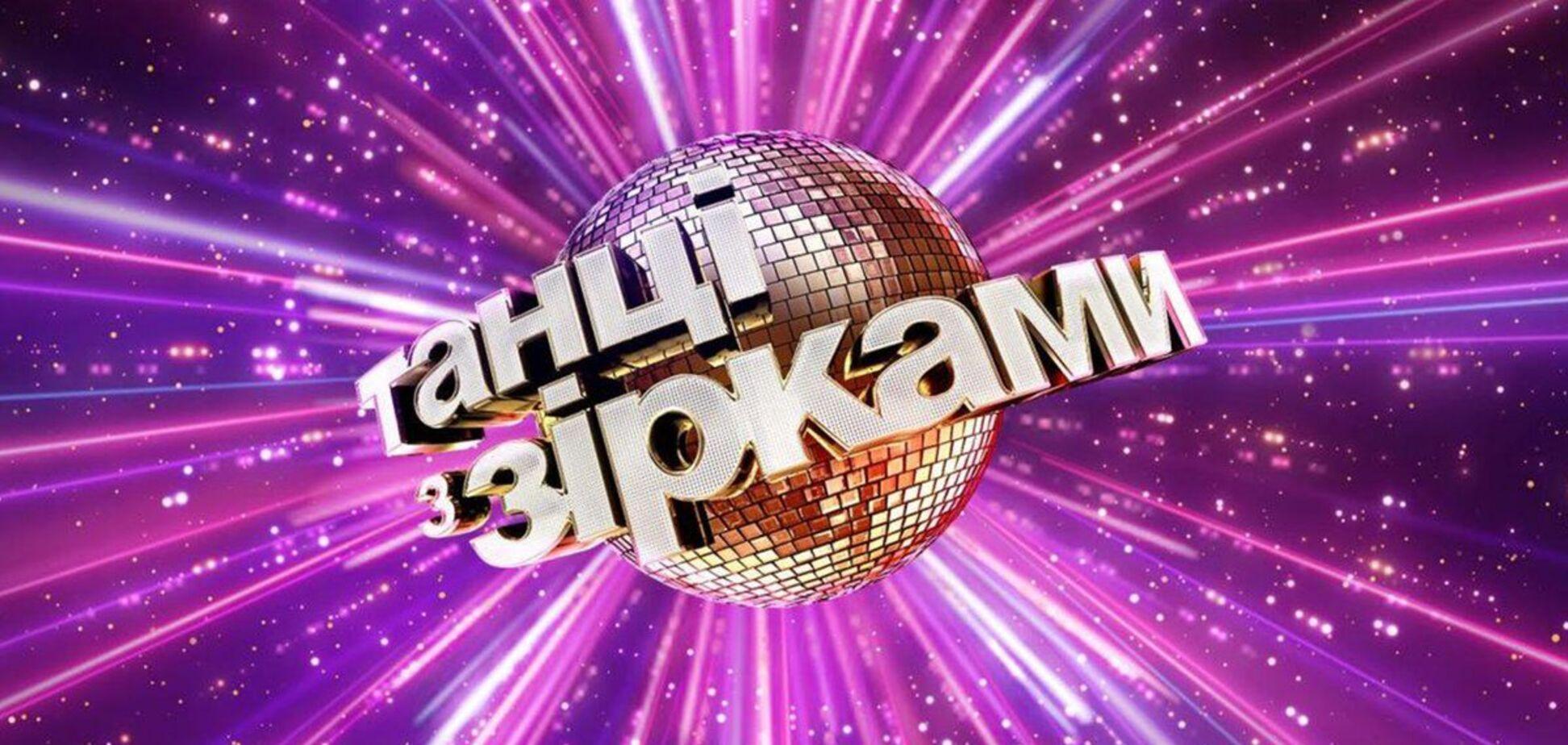 Новий сезон Танці з зірками: коли прем'єра