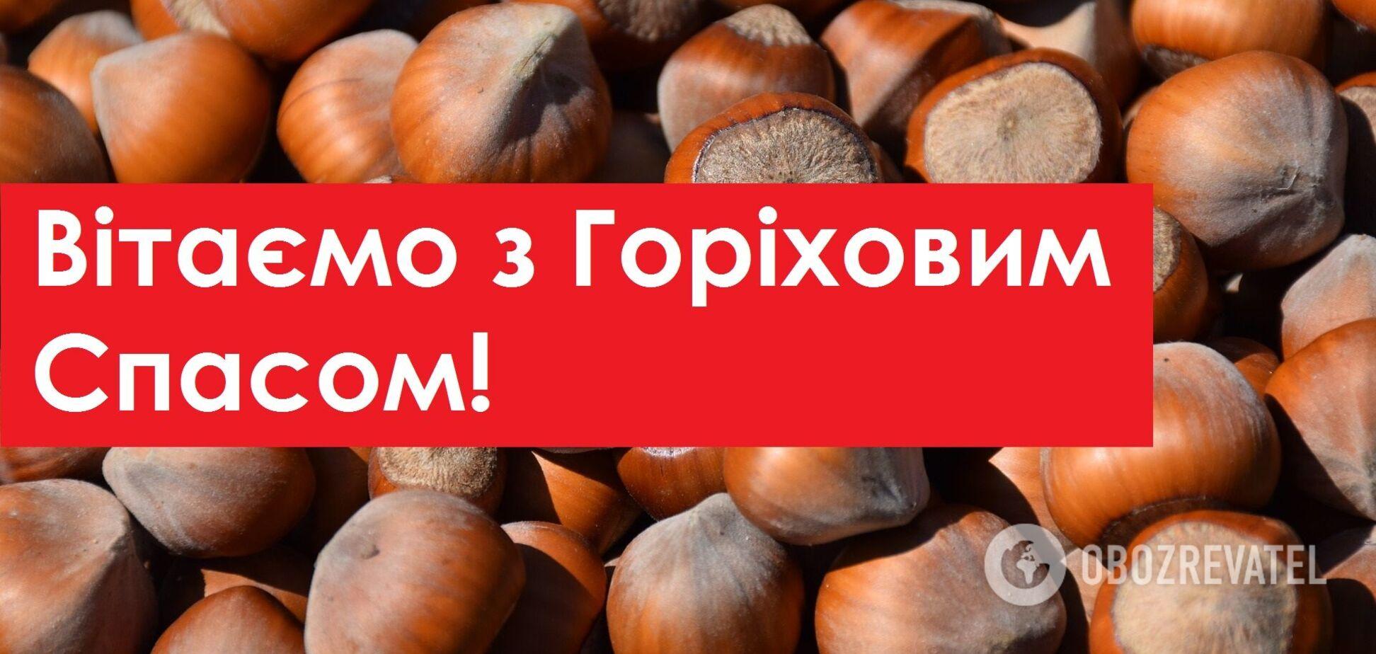 Ореховый Спас празднуют 29 августа