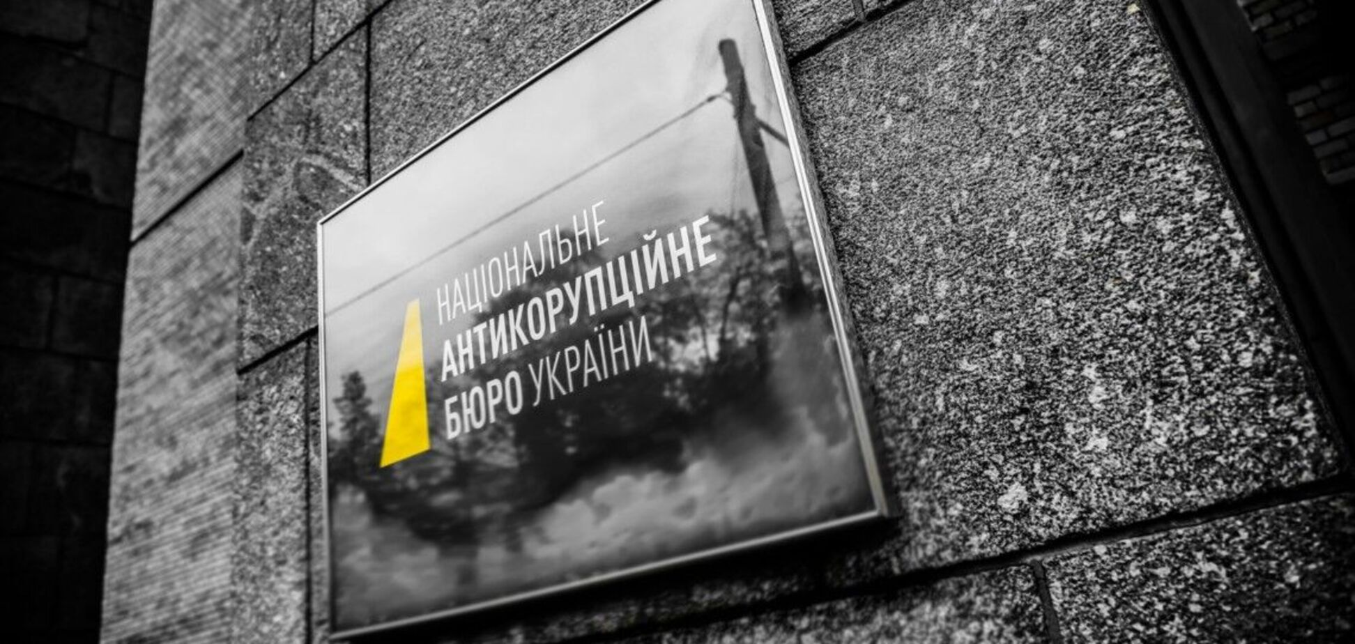 НАБУ передало в бюджет только 2 млн: СМИ указало на манипуляции Сытника