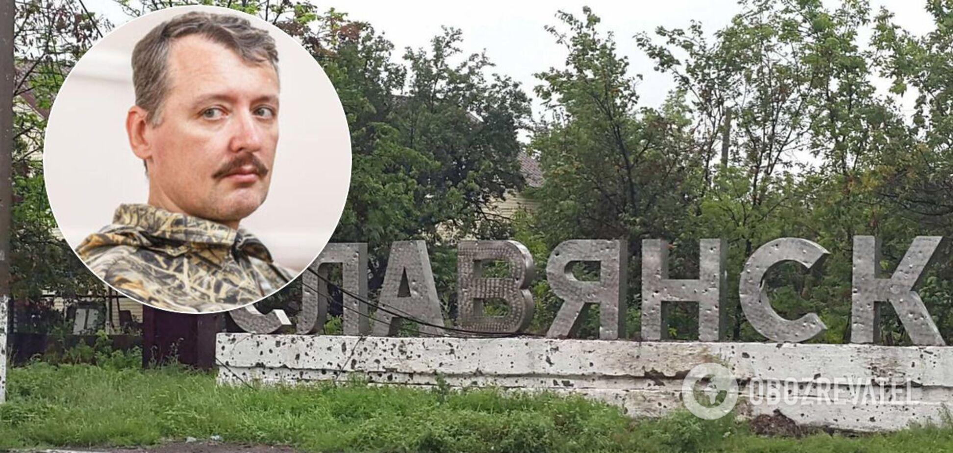 Гиркин знал, что в Славянске находится итальянский журналист