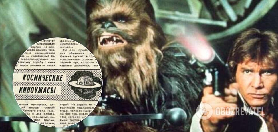 В СССР запрещали показ 'Звездных войн'