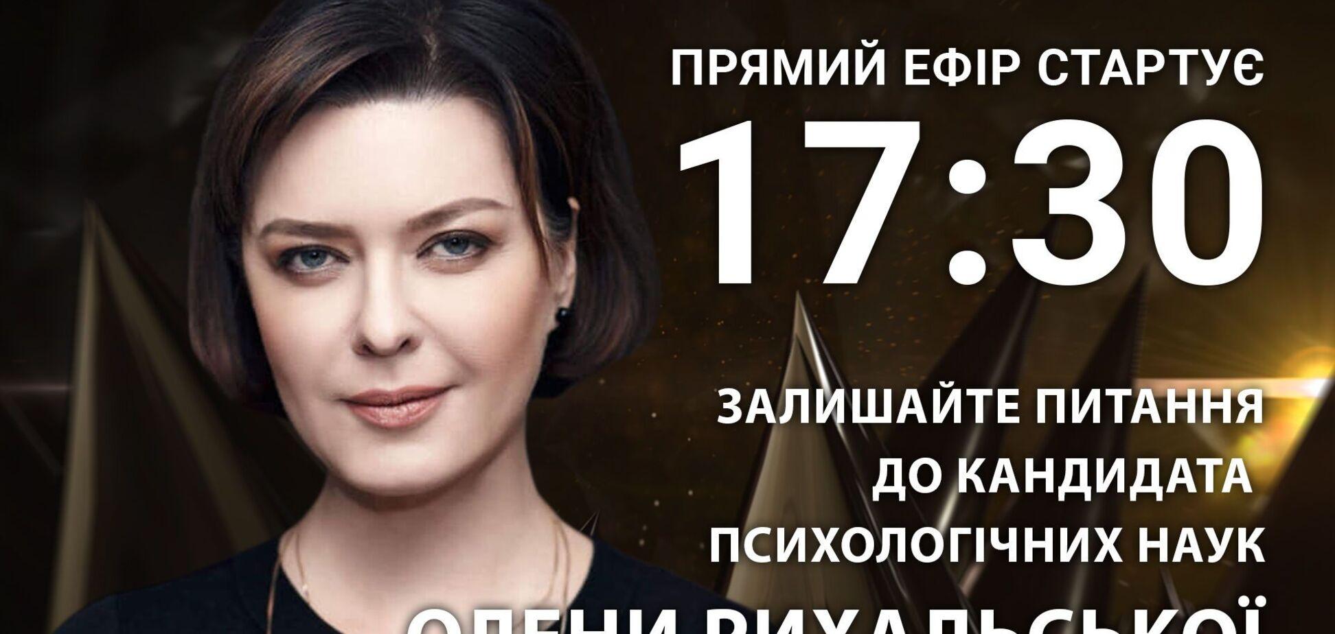 Елена Рыхальская: задайте психоаналитику острый вопрос