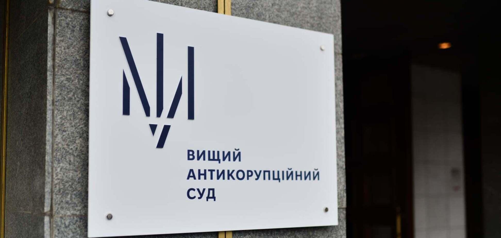 ВАКС не успел рассмотреть 10 дел. Фото lexinform.com.ua
