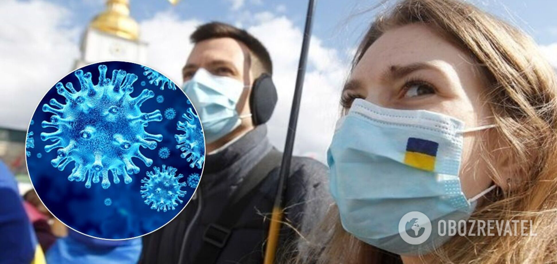 Коронавирус в Украине