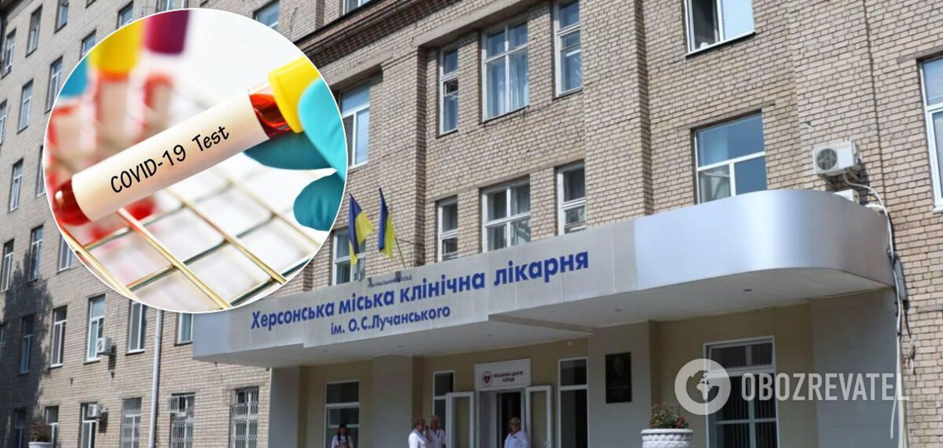 Коронавирус в Херсонской городской больнице