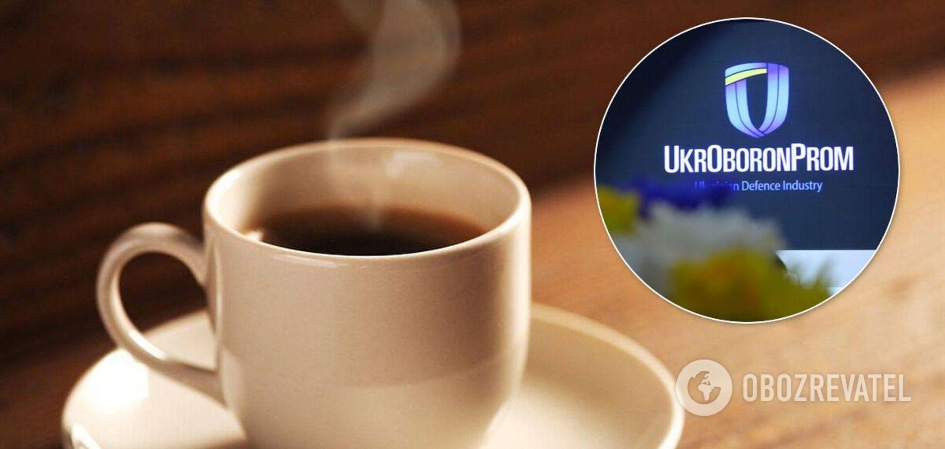 'Укроборонпром' заплатив за каву більше 120 тисяч