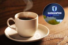 'Укроборонпром' заплатил за кофе более 120 тысяч