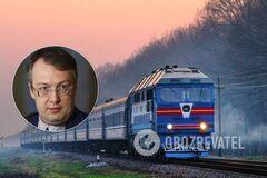 Геращенко зустрів поїзд, з якого зняли бешкетників